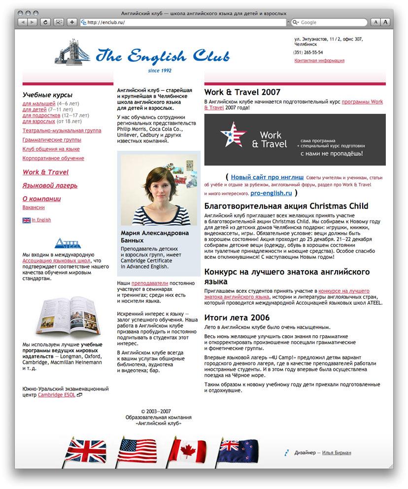 Сайт Английского клуба